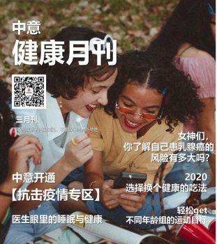 中意健康月刊2020-03,電子期刊,電子書閱讀發布