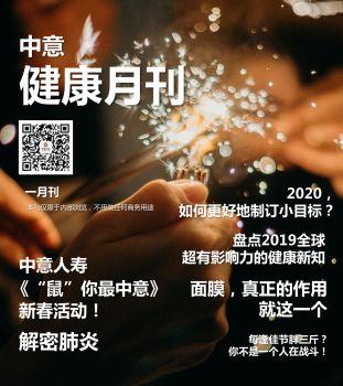 中意健康月刊2020-01,电子期刊,电子书阅读发布