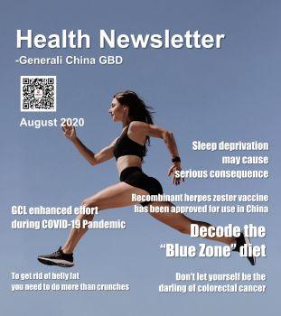 GCL Health Newsletter 2020-08 电子书制作软件