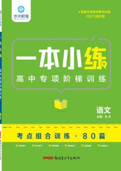 一本小练 · 高中专项阶梯训练·语文电子书 电子书制作软件
