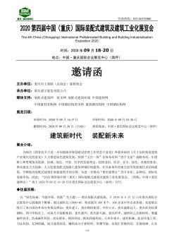 2020第四届中国(重庆)国际装配式建筑及建筑工业化展览会电子宣传册