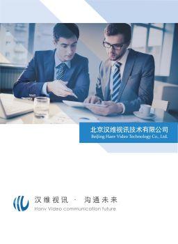 汉维视讯产品手册