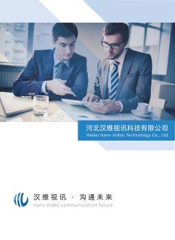 河北汉维视讯科技有限公司电子画册
