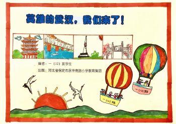 《小眼睛里的最美武汉》保定市永华南路小学教育集团电子画册
