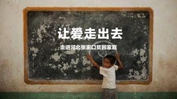 铃木俱乐部公益活动电子宣传册