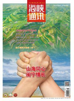 《海峡通讯》2020年第8期 电子杂志 电子书制作软件