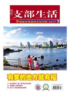 《福建支部生活》2017年 第9期,3D数字期刊阅读发布
