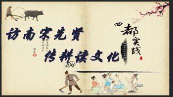 乐清市四都学生实践学校研学旅行活动报名简介电子杂志