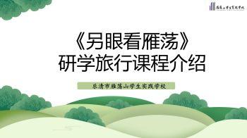 乐清市雁荡山学生实践学校研学旅行活动报名简介 电子书制作平台