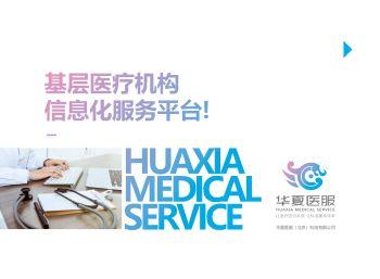 华夏医疗系统电子宣传册