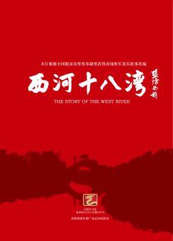 电影《西河十八湾》宣传册 电子书制作软件