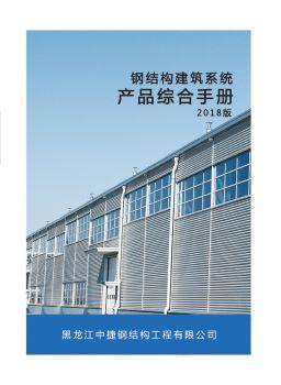 钢结构建筑系统产品综合手册2018版