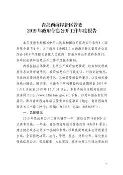2019年政府信息公开工作年度报告(西海岸新区)2月28日(修订)电子画册