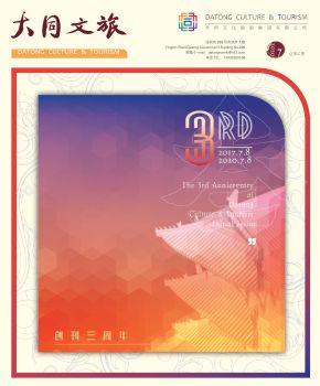 大同文旅第三十七期 电子书制作软件