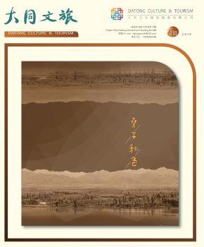 大同文旅第二十九期 电子书制作平台