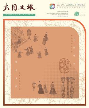 大同文旅第三十二期,在线电子相册,杂志阅读发布