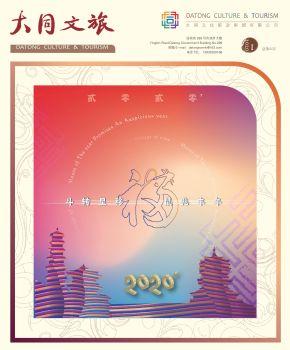 大同文旅第三十一期,在线电子相册,杂志阅读发布