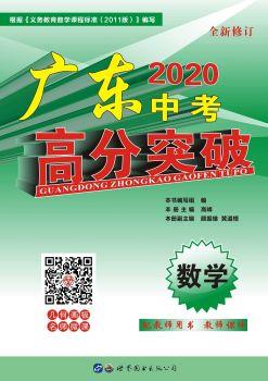 2020廣東中考高分突破數學-電子樣書,數字書籍書刊閱讀發布
