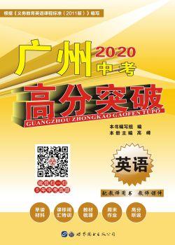 2020广州中考高分突破英语-电子样书