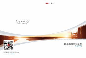 海康威视汽车技术产品手册,数字画册,在线期刊阅读发布