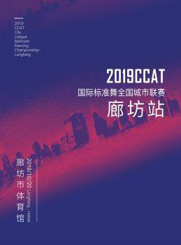【秩序冊】2019CCAT國際標準舞全國城市聯賽-廊坊站,在線電子畫冊,期刊閱讀發布