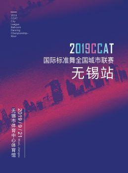 【秩序冊】2019CCAT 國際標準舞全國城市聯賽-無錫站 電子雜志制作平臺