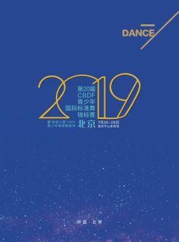 【秩序册】2019第20届CBDF青少年国际标准舞全国锦标赛(北京) 电子书制作平台