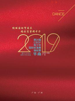 【秩序冊】2019第20屆CBDF青少年國際標準舞全國錦標賽(華南) 電子書制作平臺