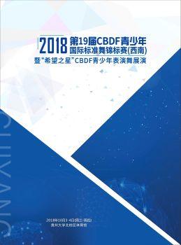 【秩序册】2018第19届CBDF青少年国际标准舞全国锦标赛(西南)宣传画册