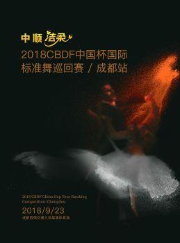 【秩序册(成都站)】中顺洁柔2018CBDF中国杯国际标准舞巡回赛成都站电子画册