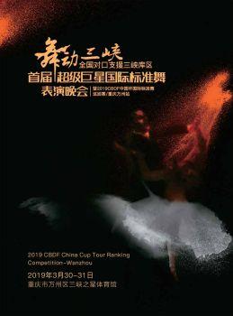 【秩序册】2019CBDF中国杯国际标准舞巡回赛万州站 电子书制作软件