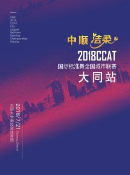 【秩序册】中顺洁柔2018CCAT国际标准舞全国城市联赛大同站