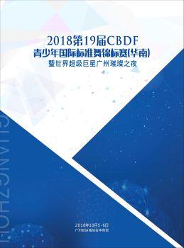 【秩序册】2018第19届CBDF青少年国际标准舞锦标赛(广州)电子宣传册