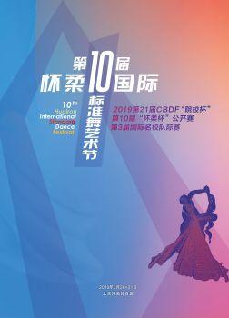 【秩序册】2019第21届CBDF院校杯公开赛 电子书制作平台