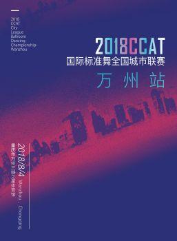 【秩序册】2018CCAT国际标准舞全国城市联赛万州站宣传画册