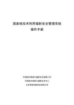 国家核技术利用辐射安全管理系统操作手册-申报企业用户手册
