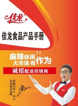 郑州佳龙食品产品手册