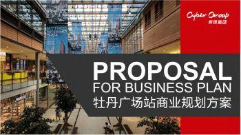 赛博牡丹广场商业规划 电子书制作软件