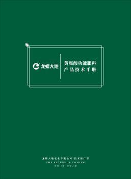 黄腐酸功能肥料产品手册,电子书免费制作 免费阅读