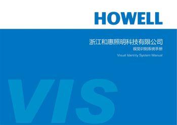 和惠 VI电子书