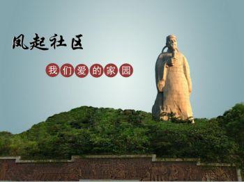 凤起社区宣传画册(范本)