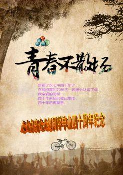 永川七中高七七级同学毕业40周年电子刊物
