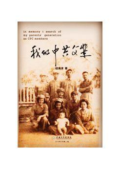 钮海津文集之我的中共父辈-中国文化出版社2016年版