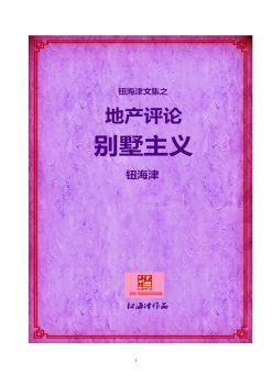 《地产评论 别墅主义》(钮海津)电子书
