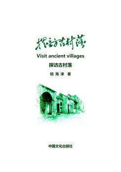 钮海津文集之探访古村落-中国文化出版社2016年版