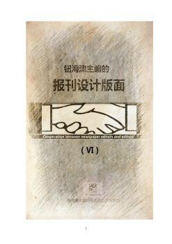 钮海津主编的报刊设计版面(6)老三代电子杂志