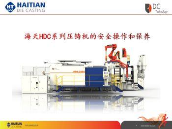 海天HDC压铸机安全操作