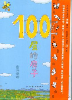 100层房子电子书