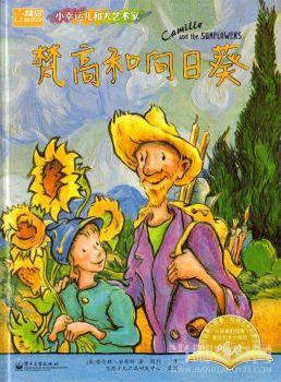 梵高和向日葵 电子书制作平台