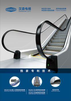 汉森电梯——扶梯系列电子刊物 电子书制作软件